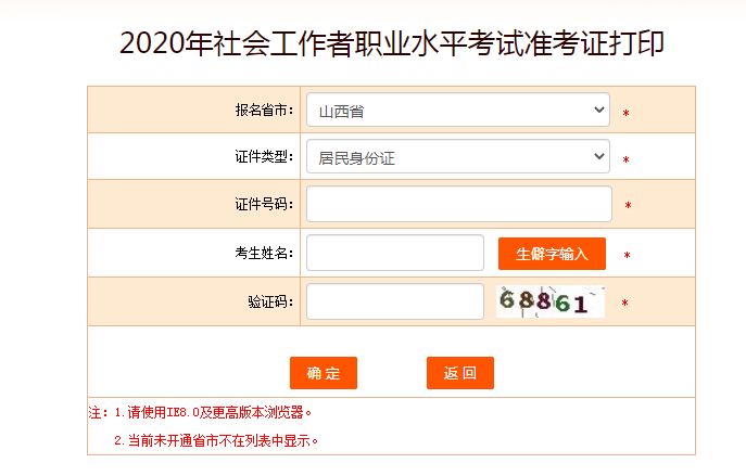 2020年山西社会工作者考试准考证打印入口时间:10月19日起