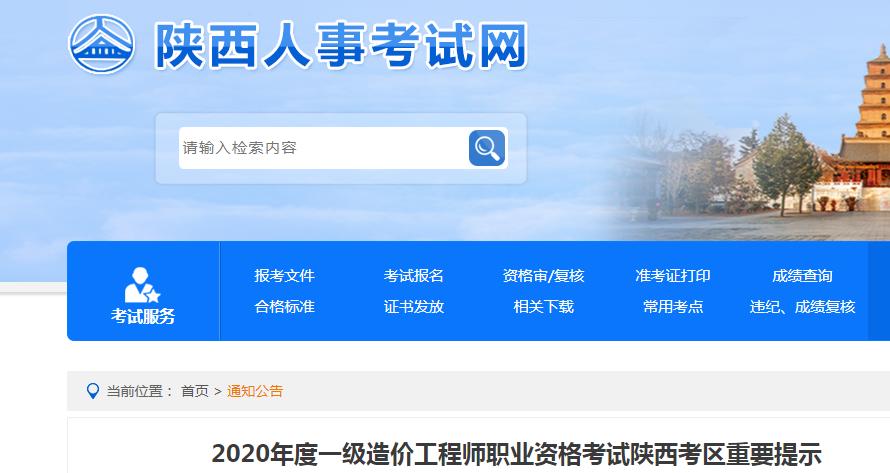 2020年陕西考区一级造价工程师职业资格考试重要提示