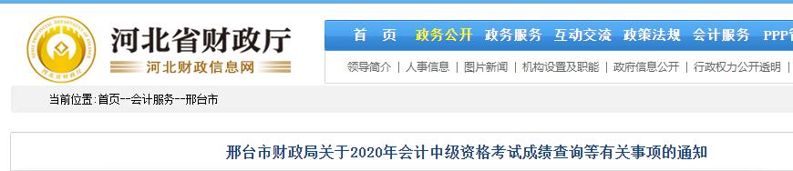 2020年河北邢台中级会计师成绩复核时间:10月25日前