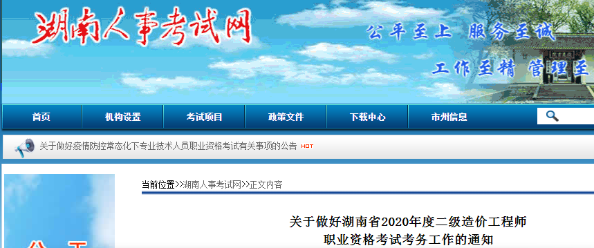 2020年湖南二级造价工程师职业资格考试考务工作的通知