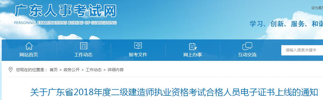 2018年广东省二级建造师资格考试合格人员电子证书已上线