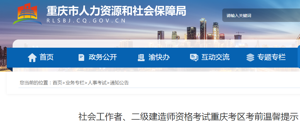 2020年重庆考区社会工作者资格考试考前温馨提示