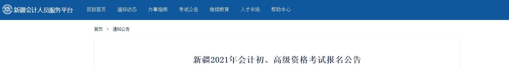 2021年新疆初级会计师考试报名时间确定了