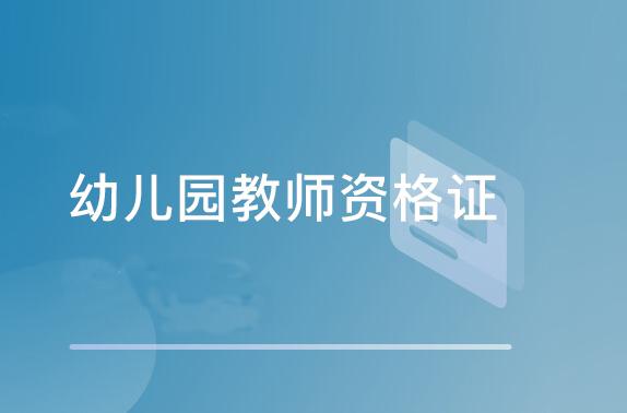 2021年幼儿教师资格证综合素质考试提分试题(3月4日)