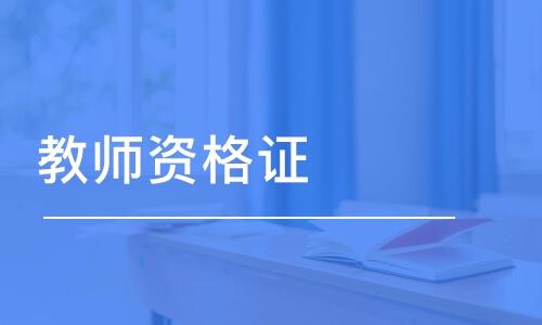 2021年幼儿教师资格证综合素质考试冲刺试题(3月11日)
