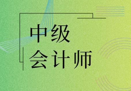 2021年中级会计师考试《中级经济法》每日一练(3.16)
