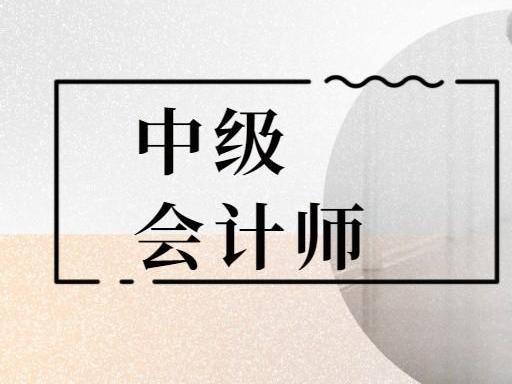 2021年中级会计师《中级经济法》每日一练(3月30日)