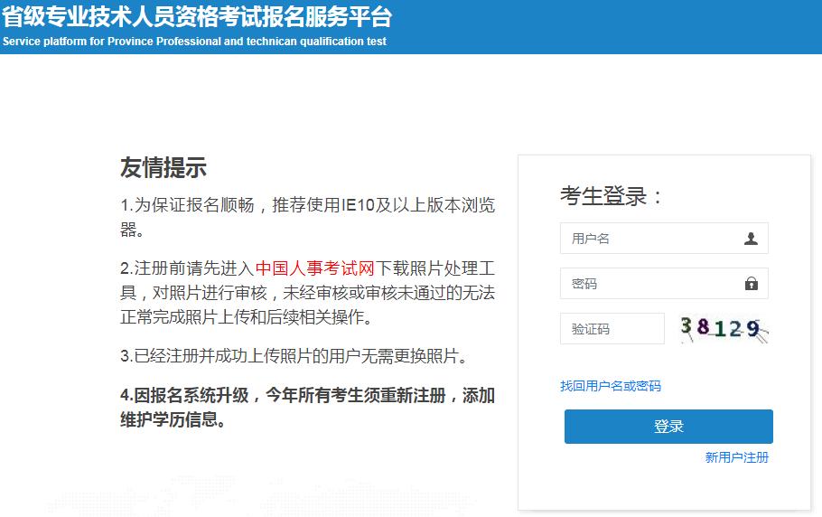 浙江二级造价工程师考试报名界面