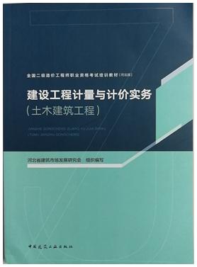 河北省二级造价工程师职业资格考试培训教材