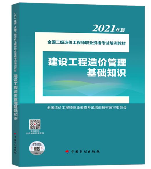 2021年版全国二级造价工程师考试教材《建设工程造价管理基础知识》已上市