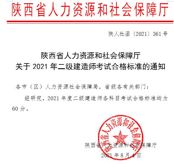 陕西省人力资源和社会保障厅关于2021年二级建造师考试合格标准的通知
