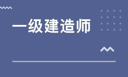 浙江官方回复!因疫情原因无法参加一建考试,成绩可延长