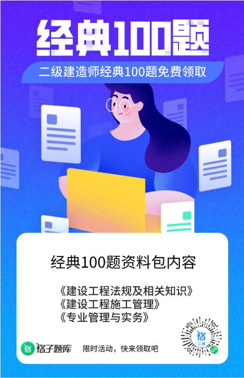 2021年二级建造师备考资料经典100题免费领