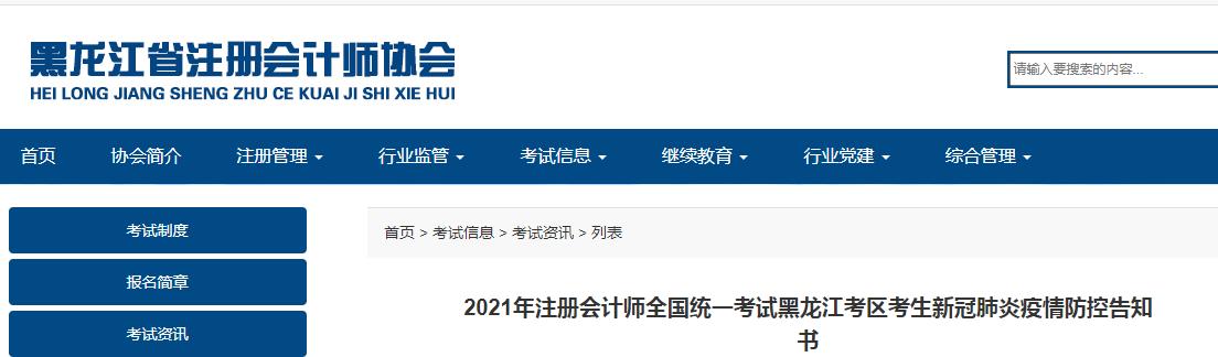 2021年黑龙江注册会计师疫情防控告知书通知