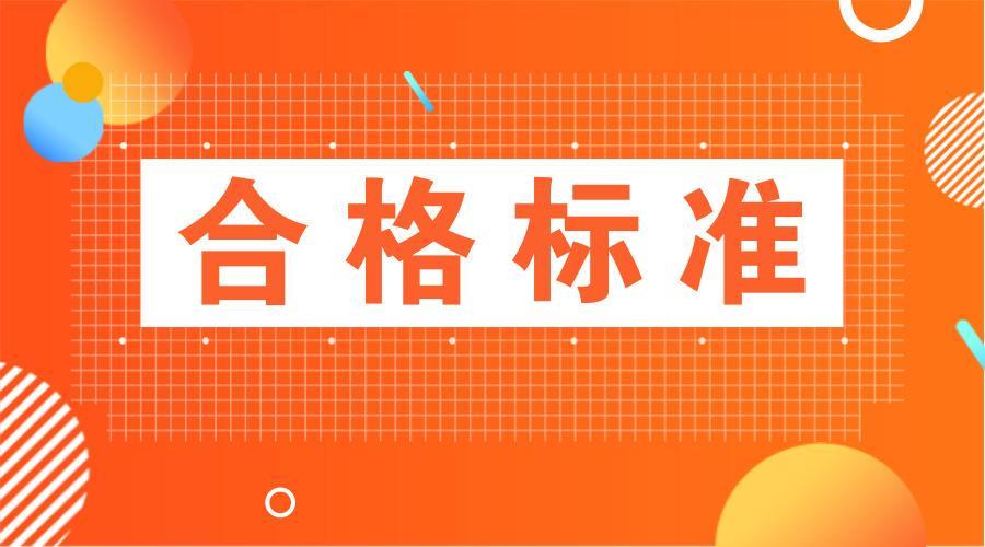 2021年四川二建合格标准公布,合格分数线全面上调!