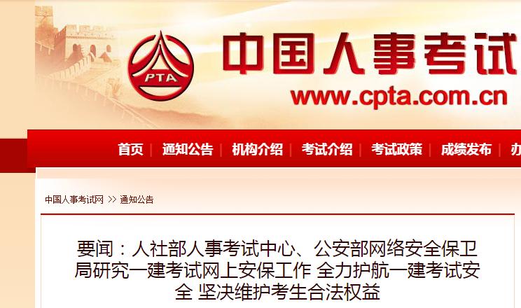 中国人事考试网:人社部公安部全力护航一建考试安全,坚决维护考生合法权益