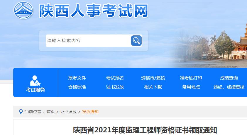 2021年陕西监理工程师证书领取时间已确定了!