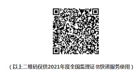 顺丰速运证书投递服务专用二维码